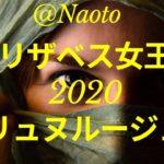 【エリザベス女王杯2020予想】リュヌルージュ【Mの法則による競馬予想】