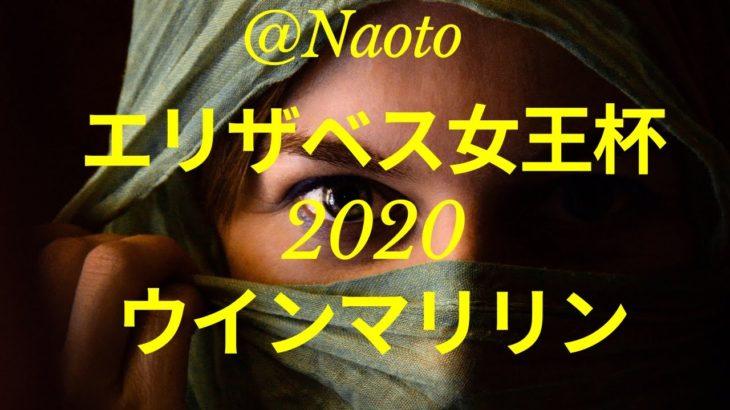 【エリザベス女王杯2020予想】ウインマリリン【Mの法則による競馬予想】