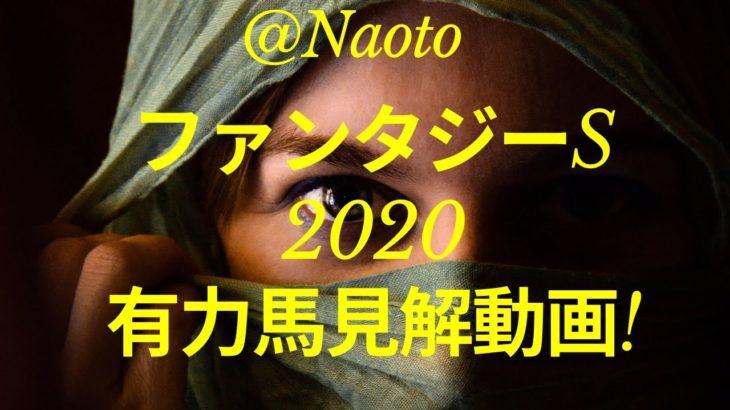 【ファンタジーステークス2020予想】有力馬見解【Mの法則による競馬予想】