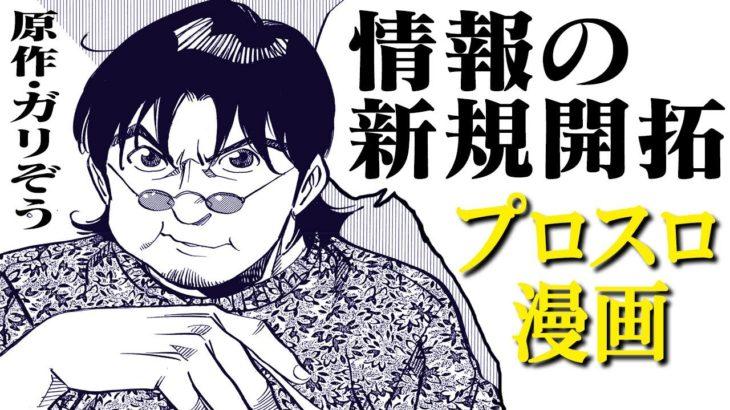 【漫画】情報 プロスロ~パチスロで勝つための王道~23回