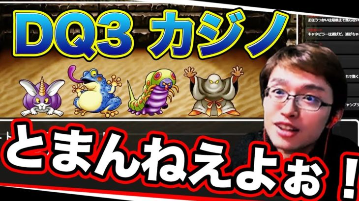 【ドラクエ3】カジノ沼で発狂!ギャンブルで身を滅ぼすおバカ配信者の末路w