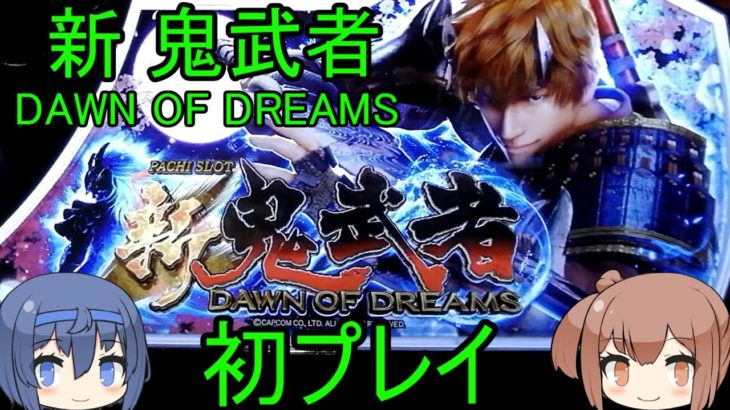 36ちぇび【新鬼武者~DAWN OF DREAMS~】[パチスロ][cevio]