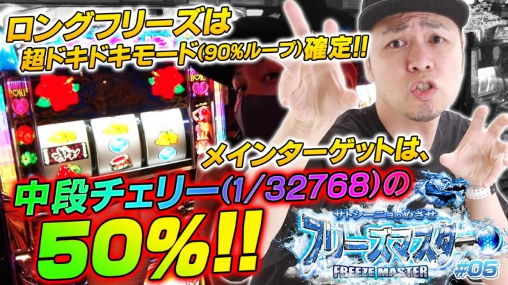 サトシーニョのめざせフリーズマスター #5【沖ドキ!】パチスロ
