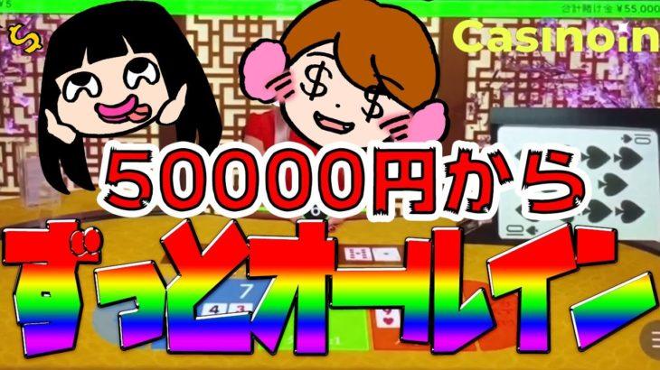 50000円オールイン⁉ずっとオールイン!【オンラインカジノ】【バカラ】【カジノイン】