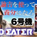 【新台】ゴッドイーター ジ・アニメーション パチスロ6号機 最新情報 良台?クソ台?