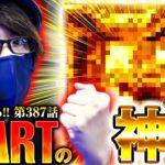 【A+ARTの神台】「寺井一択の寺やる!!第387話」