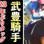 【競馬】ラウダシオンは武豊騎手でマイルCS2020へ!ファンはどう思うのか?