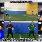 【FANTASTICS カジノ】第13ピリオド〜episode 1〜
