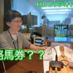 HBCラジオ「ナルミッツ!!!」競馬コーナー 『女王の予想は如何に?エリザベス女王杯』2020年11月13日OA