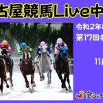 名古屋競馬Live中継 R02.11.09