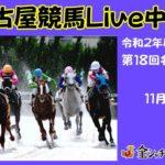 名古屋競馬Live中継 R02.11.24