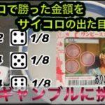 【ワンピーススクラッチ】パチスロで勝った金額をサイコロの出目に応じて更に別のギャンブルにチャレンジ‼︎ありのままやっしTV#1【スクラッチ】【宝くじ】【ギャンブル】【パチスロ】【パチンコまどマギ】