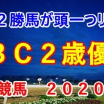 JBC2歳優駿【門別競馬2020予想】中央2勝馬が頭一つリード!