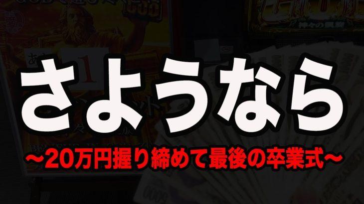 【パチスロ卒業式】20万円握り締めて打ったらまさかの高設定挙動&確定役○発!!