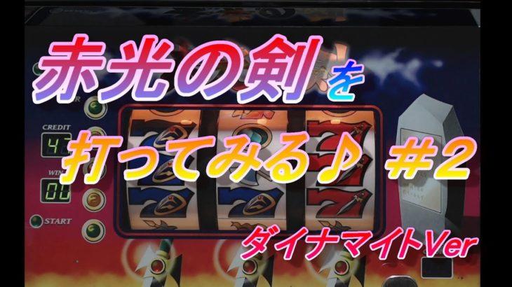 パチスロ 4号機 裏物『高砂電機 赤光の剣を打ってみる♪』#2  【実践動画 】【スロット】【レトロ】