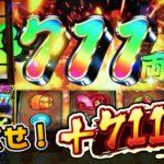 【吉宗3】めざせ 吉宗マスター![第4話] 目標+711K!【パチスロ実践】