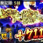 【吉宗3】めざせ 吉宗マスター![第5話] 目標+711K!【パチスロ実践】