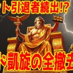 【パチスロ終了】ミリオンゴッド神々の凱旋撤去開始!!各都道府県ではいつまで打てるのか?