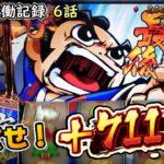 【吉宗3】めざせ 吉宗マスター![第6話] 目標+711K!【パチスロ実践】