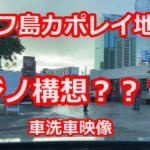 【ハワイ】カジノ構想??カポレイ地区に建設の提案。クジラの時期が到来。12月16日 Daily Hawaii News