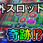 【カジノ 海外スロット14】遂にキセキのジャックポットなるか!pokie