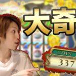 カジノで脳汁びしゃびしゃな釈迦【2020/12/13】