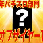 【2020年】パチスロ神台オブザイヤーTOP5