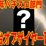 【2020年】パチスロクソ台オブザイヤーTOP5