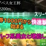 【女王競馬】豆馬券3連複1000円が○○○○○円になり大一番も的中するのか?そして最後に自分へのご褒美を堪能出来るのか?