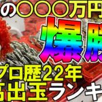 【5号機】パチスロ最高出玉ランキング! 驚異の1日○万枚w