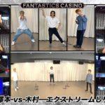 【FANTASTICS カジノ】第13ピリオド〜episode 4〜