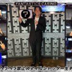 【FANTASTICS カジノ】第13ピリオド〜episode 5〜