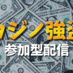 【GTA5】カジノ強盗!リスナーさんと攻略していく!概要欄読んでね 12/5【こなた】PC版