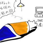 【GTA5】カジノ準備