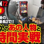 KANKIN 72 5th 第1話(1/3)[ジャンバリ.TV][パチスロ][スロット]