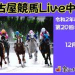 名古屋競馬Live中継 R02.12.24