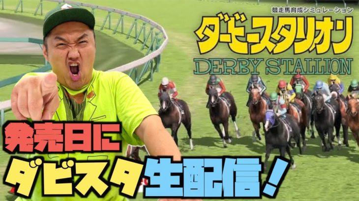 競馬ゲーム Switch 「ダービースタリオン」最速生配信 【ダビスタ】【ニンテンドースイッチ】