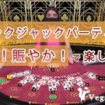 VegasOnline – ブラックジャックパーティ「とにかく賑やかで楽しい!ランドカジノ感!」