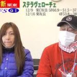 【競馬エイト調教診断】朝日杯FS(柳&ミッキ)