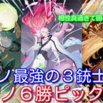 【百鬼異聞録】カジノにおいて最強!?6勝した「形態スペシャル」のご紹介!!