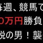 #36【100万円】競馬で大勝負!! ~ 横山 建さん!