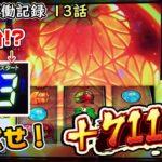 【吉宗3】めざせ 吉宗マスター![第13話] 目標+711K!【パチスロ実践】