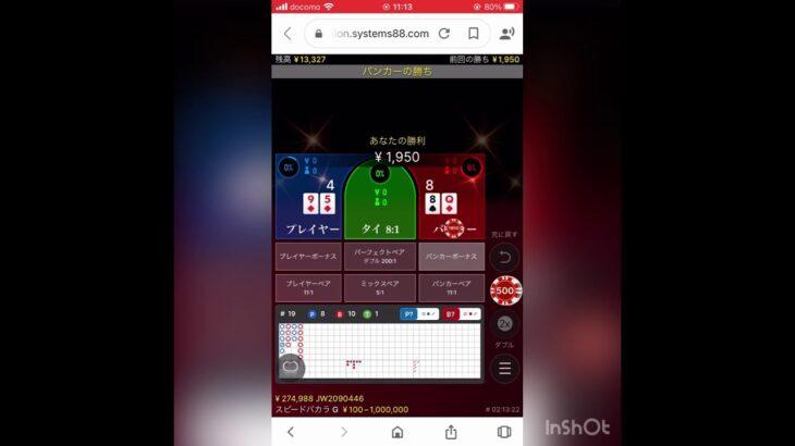 100ドルチャレンジ  1万〜2万 【オンラインカジノ バカラ】