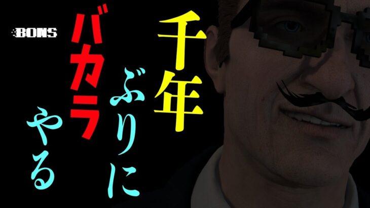 【ボンズカジノ】金欠….。こうなったら最強のスピリチュアルシステムベット『1000年バカラ』×『$100Night』だ!!