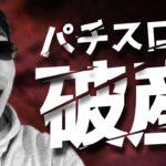 【暴露】12月の収支公開します!!!パチスロYouTuberの苦悩について