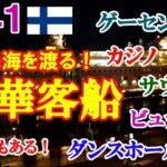 #141【豪華客船】乗ってびっくりカジノがある船でバルト海を渡った(フィンランド)
