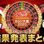 必勝カジノ大賞2020結果発表!【オンラインカジノ】【結果発表】【豪華景品】