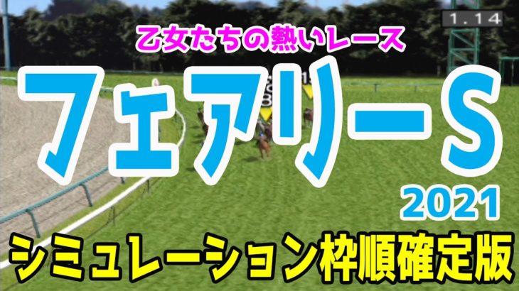 2021 フェアリーステークス シミュレーション 枠順確定【競馬予想】
