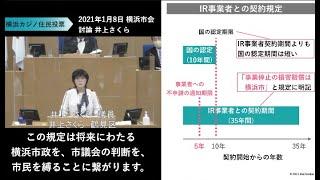 【カジノ住民投票否決】反対討論 井上さくら 2021年1月8日 横浜市会