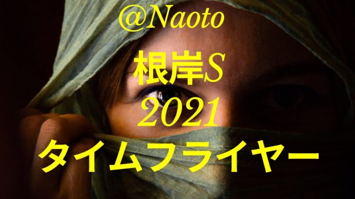 【根岸ステークス2021予想】タイムフライヤー【Mの法則による競馬予想】